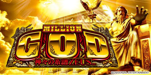god_zeus