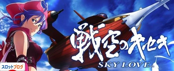 sky-love