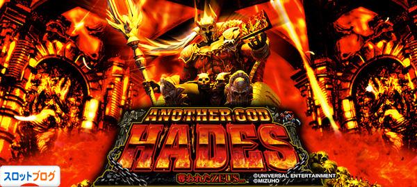 god_hades