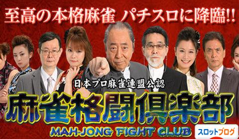 mahjong_fight