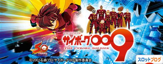 cyborg009
