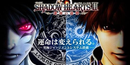 shadowhearts2